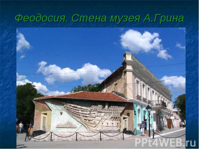 Феодосия. Стена музея А.Грина