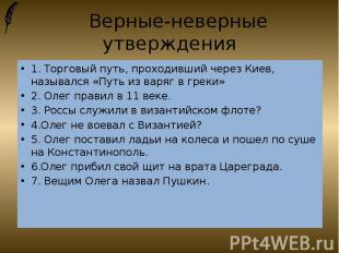 Верные-неверные утверждения1. Торговый путь, проходивший через Киев, назывался «
