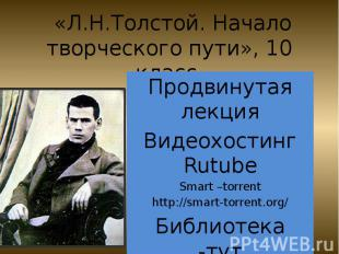«Л.Н.Толстой. Начало творческого пути», 10 класс.Продвинутая лекция Видеохостинг