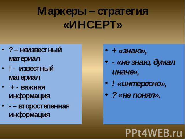 Маркеры – стратегия «ИНСЕРТ»? – неизвестный материал! - известный материал + - важная информация - – второстепенная информация