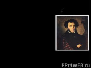 А.С.Пушкин. «Песнь о вещем Олеге» Летописный источник «Песни..» Изображение быта