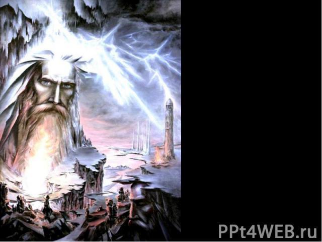 Перун-бог грома и молнииПерун-бог грома и молнииСеча-сражениеКурган-могильный холмПращ-орудие для метания камнейТризна- поминальный обрядЖребий-судьбаВолхвы, кудесники-предсказатели