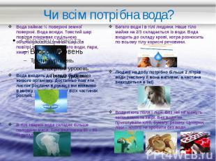 Чи всім потрібна вода? Вода займає ¾ поверхні земної поверхні. Вода всюди. Товст