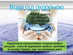 Вода під охороною