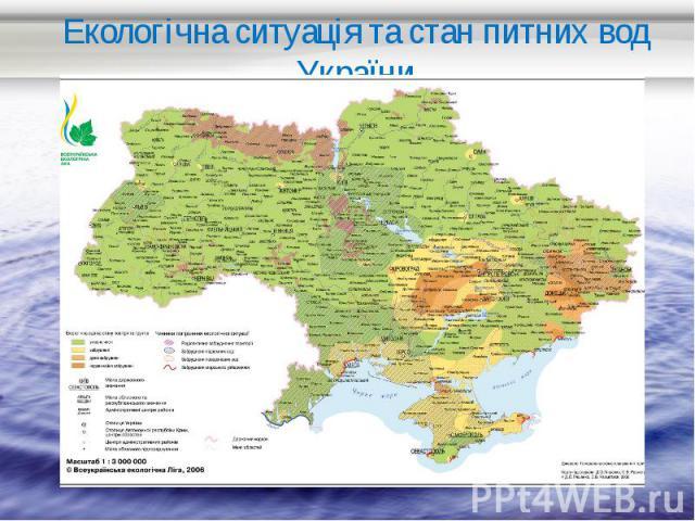 Екологічна ситуація та стан питних вод України