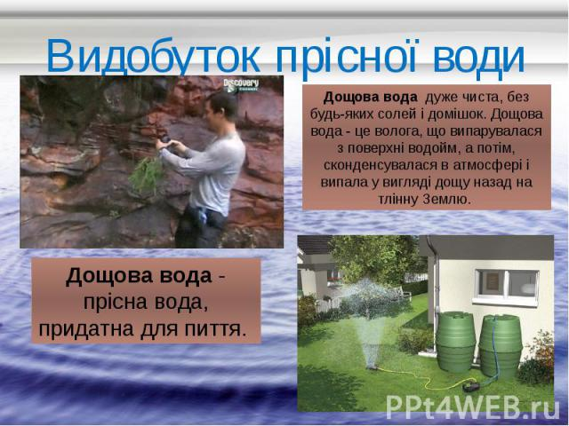 Видобуток прісної води