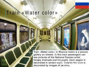Train «Water color»
