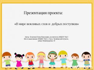 «В мире вежливых слов и добрых поступков» Автор: Белугина Елена Николаевна, восп