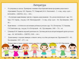 Литература От рождения до школы. Примерная основная общеобразовательная программ