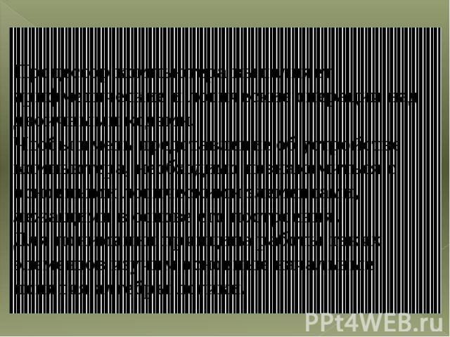 Процессор компьютера выполняет арифметические и логические операции над двоичными кодами.Чтобы иметь представление об устройстве компьютера, необходимо познакомиться с основными логическими элементами, лежащими в основе его построения. Для понимания…