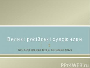 Великі російські художникиГиль Юлія, Заровна Тетяна, Гончаренко Ольга
