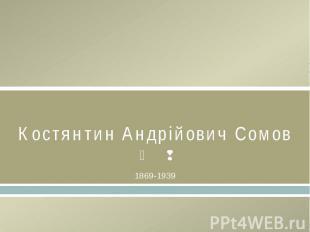 Костянтин Андрійович Сомов1869-1939