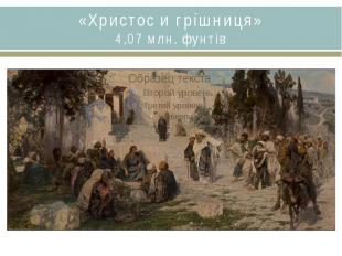 «Христос и грішниця»4,07 млн. фунтів