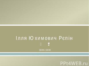 Ілля Юхимович Рєпін1844-1930
