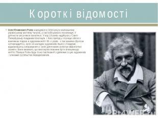 Короткі відомостіІлля Юхимович Рєпіннародився в 1844 році в маленькому укр