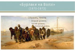 «Бурлаки на Волзі»(1870-1873)