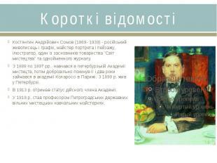Короткі відомостіКостянтин Андрійович Сомов (1869- 1939) - російський живописець