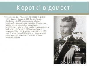 Короткі відомостіМикола Іванович Фешин ( 26 листопада [ 8 грудня ] 1881 , Казань