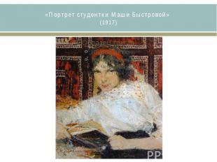 «Портрет студентки Маши Быстровой» (1917)