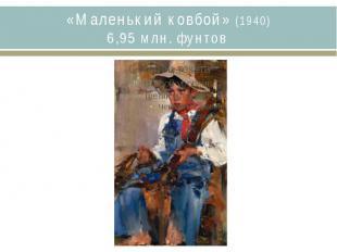 «Маленький ковбой» (1940)6,95 млн. фунтов