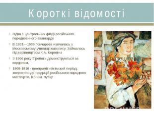 Короткі відомостіОдна з центральних фігур російського передвоєнного авангарду.В