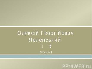 Олексій Георгійович Явленський 1864-1941