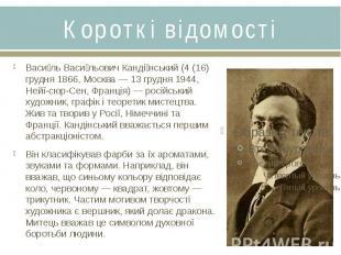 Короткі відомостіВасиль Васильович Кандінський (4 (16) грудня 1866, Москва — 13