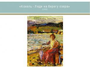 «Кохель - Леди на берегу озера»(1902)