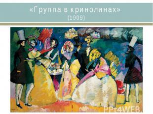 «Группа в кринолинах»(1909)