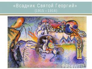 «Всадник Святой Георгий»(1915 – 1916)