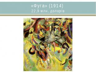 «Фуга» (1914)22,9 млн. доларів