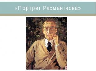 «Портрет Рахманінова»
