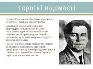 Короткі відомостіКазимір Северинович Малевич народився 23 лютого 1878 року побли
