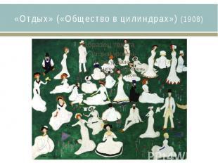 «Отдых» («Общество в цилиндрах») (1908)