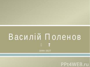 Василій Поленов1844-1927