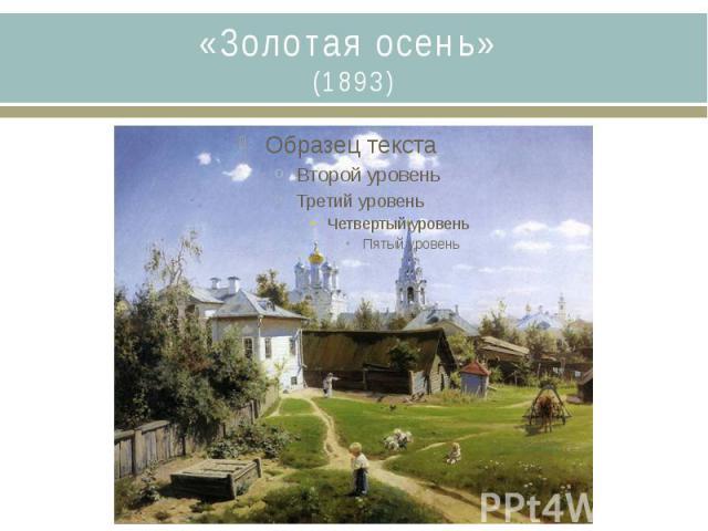 «Золотая осень» (1893)