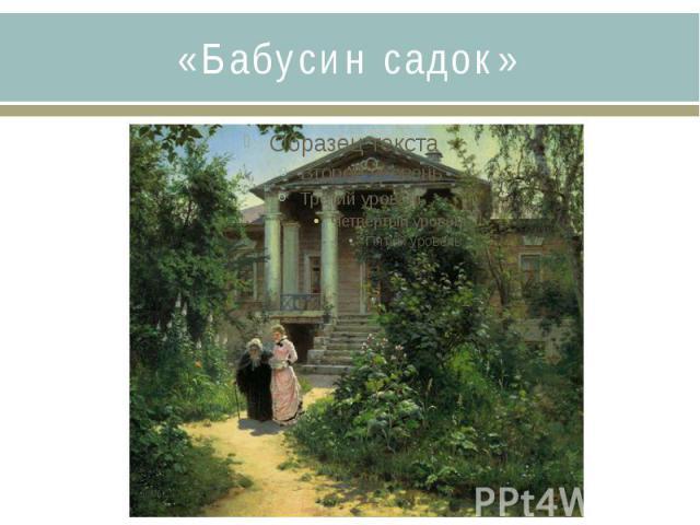 «Бабусин садок»