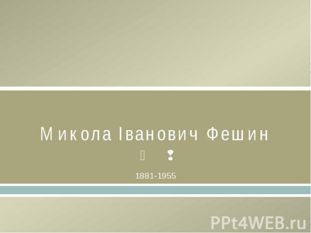 Микола Іванович Фешин1881-1955