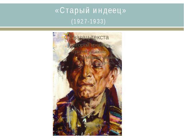 «Старый индеец» (1927-1933)