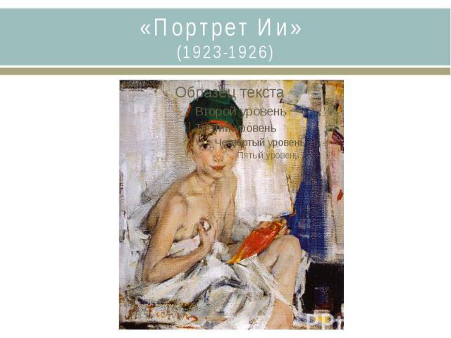 «Портрет Ии» (1923-1926)