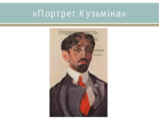 «Портрет Кузьміна»