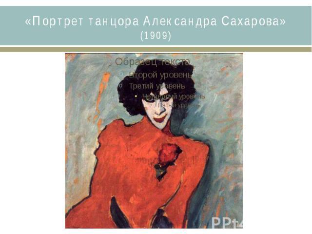 «Портрет танцора Александра Сахарова» (1909)