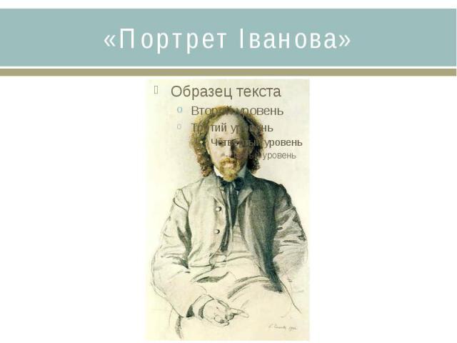 «Портрет Іванова»