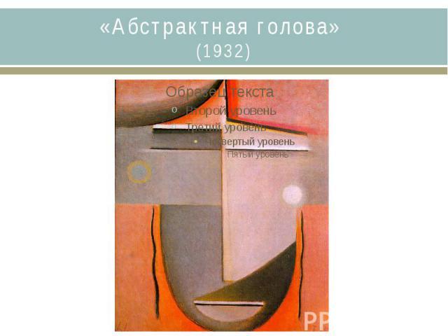 «Абстрактная голова» (1932)