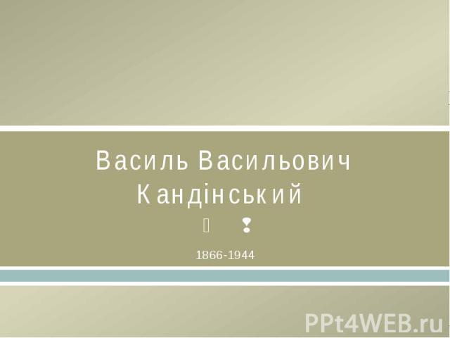 Василь Васильович Кандінський 1866-1944