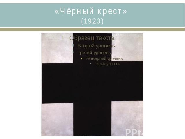 «Чёрный крест» (1923)