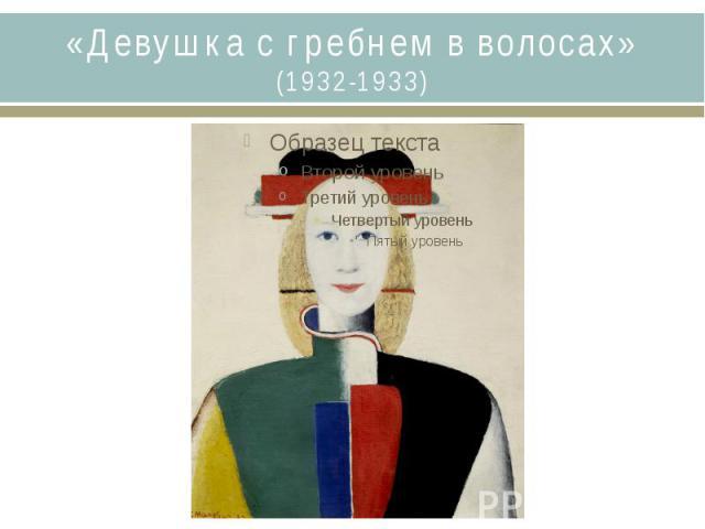 «Девушка с гребнем в волосах» (1932-1933)