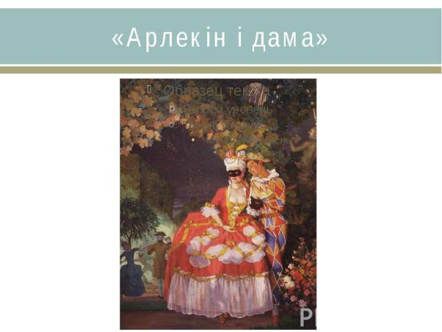 «Арлекін і дама»