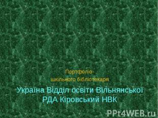 Україна Відділ освіти Вільнянської РДА Кіровський НВК Портфоліо- шкільного біблі