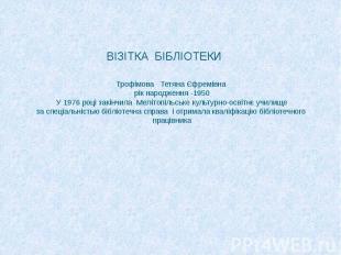 Трофімова Тетяна Єфремівна рік народження -1950 У 1976 році закінчила Мелітопіль